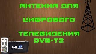 Антенна для цифрового телевидения DVB-T2 своими руками
