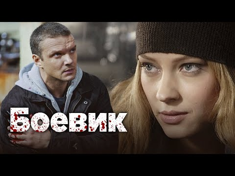 НОВЫЙ ОСТРОСЮЖЕТНЫЙ КРИМИНАЛЬНЫЙ БОЕВИК про 90-е! 'БАНДЫ' Боевики, фильмы hd, кино - Ruslar.Biz