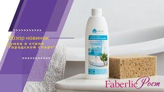 Чистящее средство для ванн от Фаберлик   Обзор