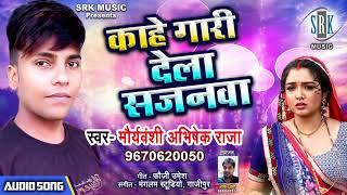 Kahe Gari Dela Sajanawa | Mauryavanshi Abhishek Raja | Superhit Bhojpuri Song