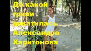 ДОМ 2. Новости. До какой грязи докатилась Александра Харитонова