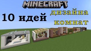 10 идей дизайна комнаты в Майнкрафте(10 дизайнов для жилых комнат в Майнкрафте. Отсюда можно начерпать множество идей для ваших построек в игре..., 2016-03-03T07:41:13.000Z)