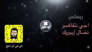 ريمكس - اجي نتفاهمو - نضال إيبورك - Aji Ntfahmo - Nidal Ibourk | دي جي بومتيح