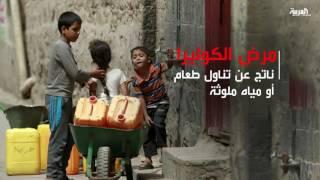 الكوليرا تصل إلى صنعاء
