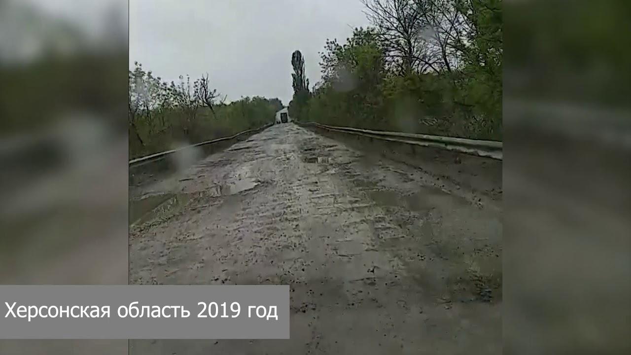 Реальность Херсонской области 2019 год.