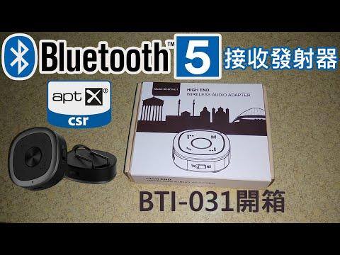 藍牙5.0 音頻接收器開箱 BTI-031 CSR BC8675 接收發射二合一 APT-X HD