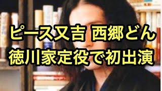 俳優の鈴木亮平(34)主演で西郷隆盛の生涯を描く来年のNHK大河ド...