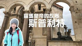 斯普利特新舊融合的皇帝故鄉 克羅埃西亞第二大城市 皇宮變成平民城市【葳葳愛旅遊】