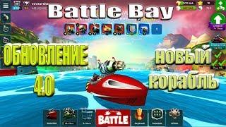 Battle Bay ОБНОВЛЕНИЕ 4.0,НОВЫЙ КОРАБЛЬ interceptor,новый уровень[17 уровень]#gamingonline