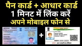 How to link Pan Card with Aadhar Card | pan card ko aadhaar card se kaise link kare