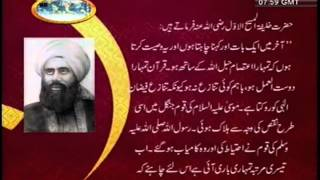 (Urdu) Wasiyyat of Al-Haaj Maulana Hakeem Nur-ud-Din - Khalifatul Masih I(ra) - Islam Ahmadiyya