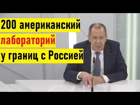 Сергей Лавров ответил журналисту из Китая о БИО-лабораториях США