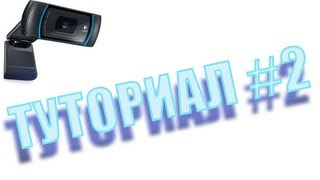 Туториал #2 - Как снимать летсплеи на веб-камеру