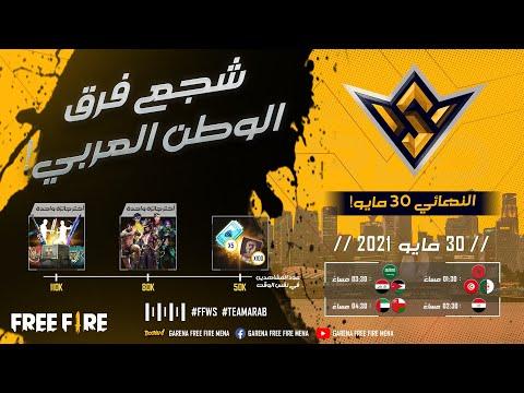 [AR] Free Fire World Series 2021 Singapore Finals