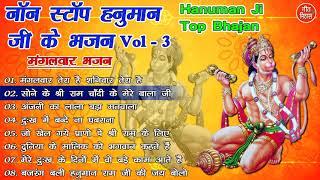 मंगलवार भजन - नॉन स्टॉप हनुमान जी के भजन Vol 3   Top Hanuman Bhajans (NON STOP HANUMAN BHAJAN VOL 3)