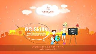 GC Skills - практические навыки для успешной жизни