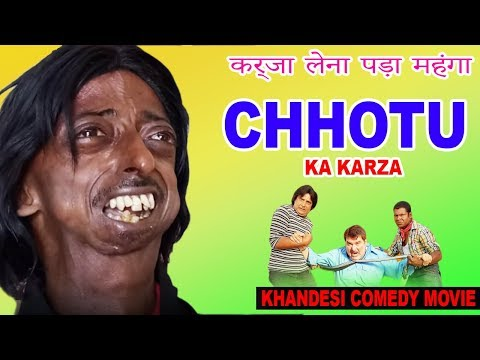Chhotu Ka Karza I Latest Khandeshi Comedy Movie 2018 I Khandesh Ki Comedy - Malegoan Comedy Movie