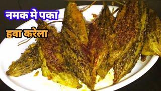 नमक मे पका हुवा|भरवा करेला,जिसे बच्चे भी मांग मांग कर खायेंगे(stuffing karela with garlic onion)