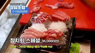 첨단맛집, 첨단초밥, 참치회 스페셜 2인분, 쌍암초밥