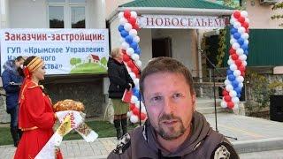 Крымчане и квартиры