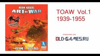 The Operational Art of War Vol.1: 1939-1955 (Windows, 1998) - Специально для Old-Games.ru