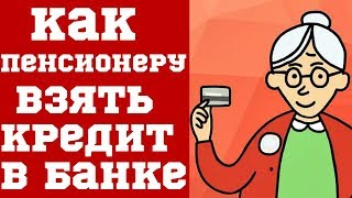 Как пенсионеру взять кредит в банке