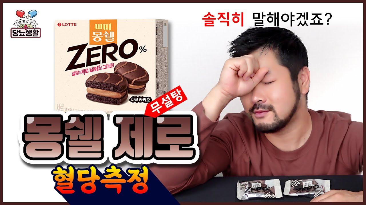 【무설탕 몽쉘 제로】 어차피 광고도 안들어올것 같은데 솔직하게 말할게요 | 10분마다 혈당측정 #당뇨환자
