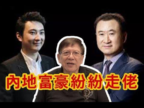 (中文字幕 )王健林冧檔內地富豪陸續走佬背後的原因〈蕭若元理論蕭析〉20191108