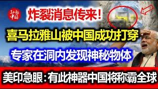 炸裂消息传来!喜马拉雅山被中国成功打穿!一辆神秘列车冲向尼泊尔!印媒哀叹:从此再无力与中国抗衡!