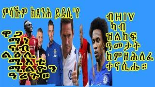sport- ዜናታት ስፖርት 17 መስከረም 2019    17 SEP 2019 - Eritrean sport news