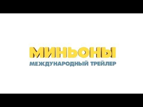 Миньоны официальный дублированный трейлер (HD)