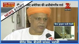 American embassy put a controversial condition for granting visa to BJP MP Virendra Singh
