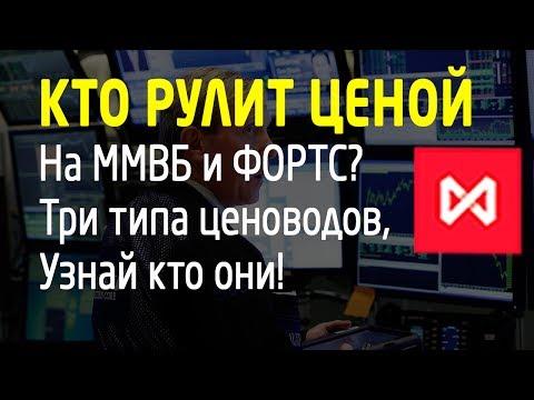 Кто рулит ценой на Московской бирже? 3 типа участников рынка ❖[TradersGroup]