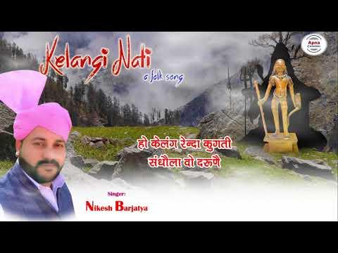 New Himachali Song 2018 || Kelangi Nati || Singer Nikesh Barjatya