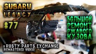 #77 [Subaru LEGACY] Кузовной ремонт Body Repair