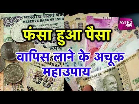 Download फंसा हुआ पैसा वापिस लाने के अचूक महाउपाय | Acharya Vinod Bhardwaj | Astro Tak LIVE