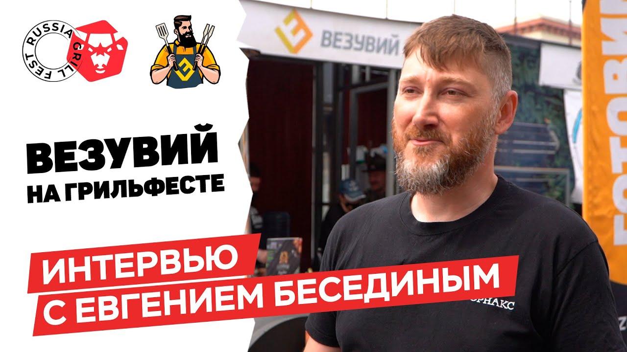 ВЕЗУВИЙ на ГрильФесте 2021. Интервью с Евгением Бесединым, компания Форнакс (Новосибирск)