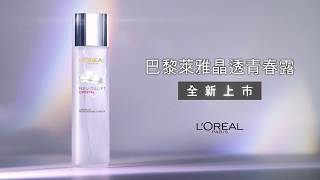 水狀精華 |【積雪草晶透青春露】 全新上市! - L'Oréal Paris 巴黎萊雅