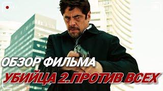 Обзор фильма Убийца 2 - бенефис Бенисио Дель Торо