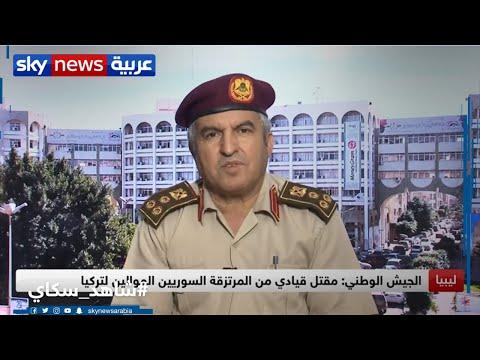 الجيش الليبي : مقتل قيادي من المرنزقة السوريين الموالين لتركيا  - نشر قبل 7 ساعة