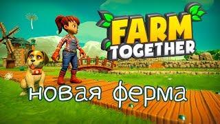 НОВАЯ ФЕРМА ⏺ Прохождение Farm Together