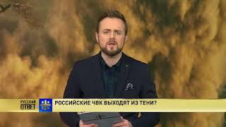 Российские ЧВК выходят из тени