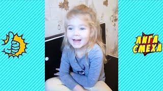 Попробуй Не Засмеяться С Детьми - Смешные Дети! Дети Говорят Видео! Приколы Для Детьми 2019! #8