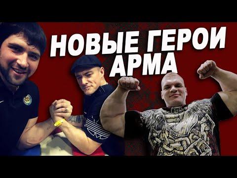 Новые герои АРМа: Кирилл Сарычев или Ларри Уилс? Кто больше впечатлил Виталия Лалетина.