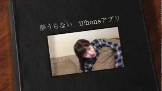 夢うらない iPhoneアプリ