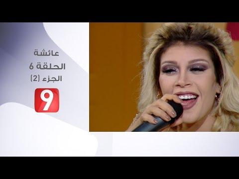 عائشة - الحلقة 6 - جزء 2   Aicha