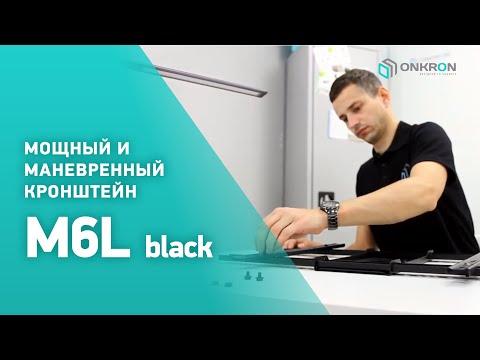 """ONKRON кронштейн для телевизора M6L 40""""-70"""" наклонно-поворотный, чёрный"""