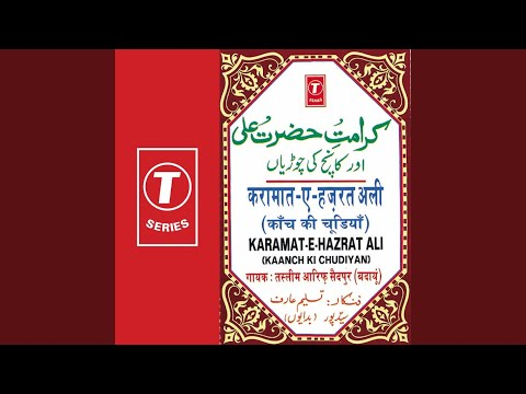 Karamat - E - Hazrat Ali