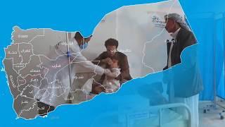 نافذة للحياه.. فيلم وثائقي عن نجاح مكافحة الكوليرا في محافظة البيضاء