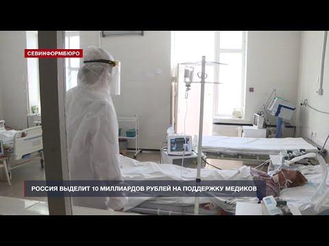 НТС Севастополь: Россия выделит 10 миллиардов рублей на поддержку медиков